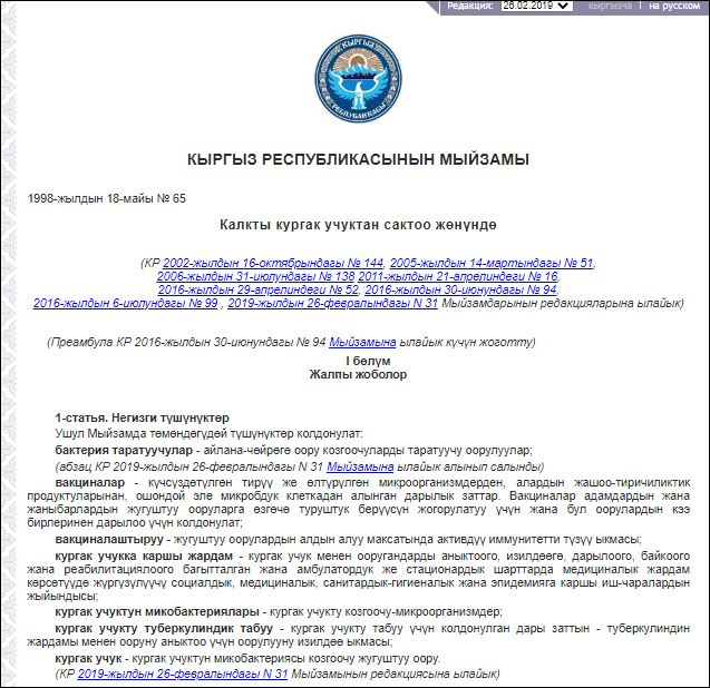 Law of the Kyrgyz Republic: About protection of the population from tuberculosis